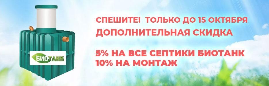 Скидка 5% на все септики Биотанк